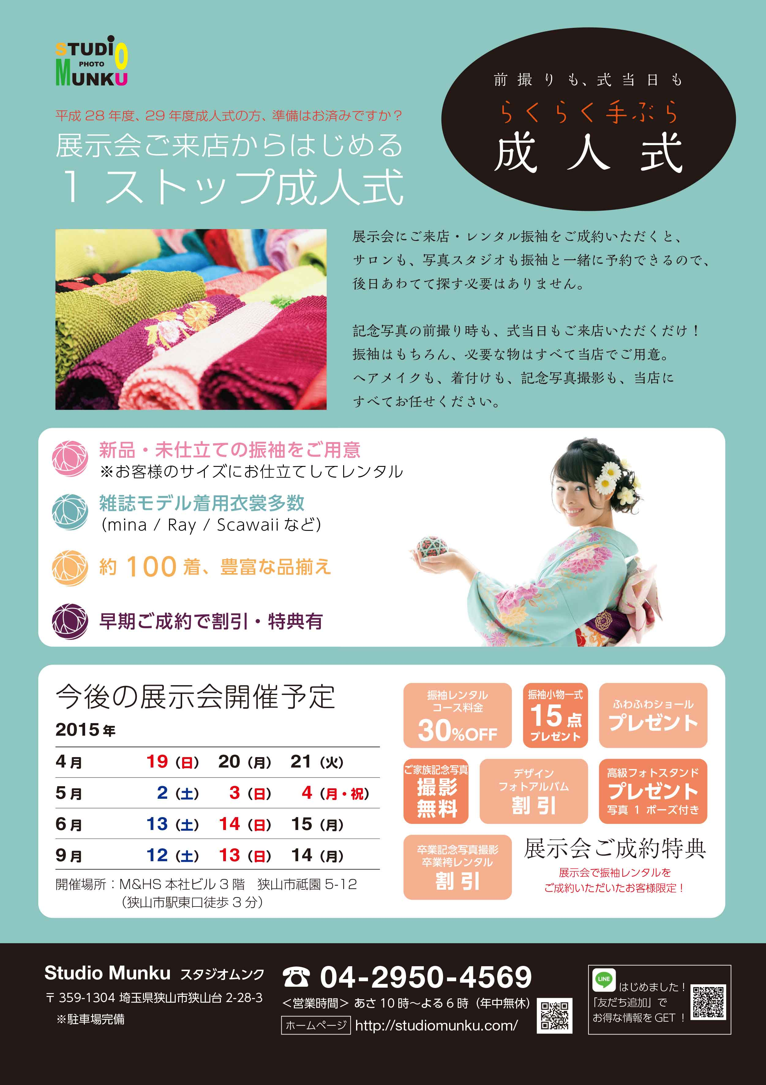 kimono_show_flyer_03