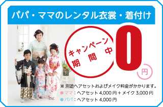 パパ・ママレンタル衣裳・着付け0円